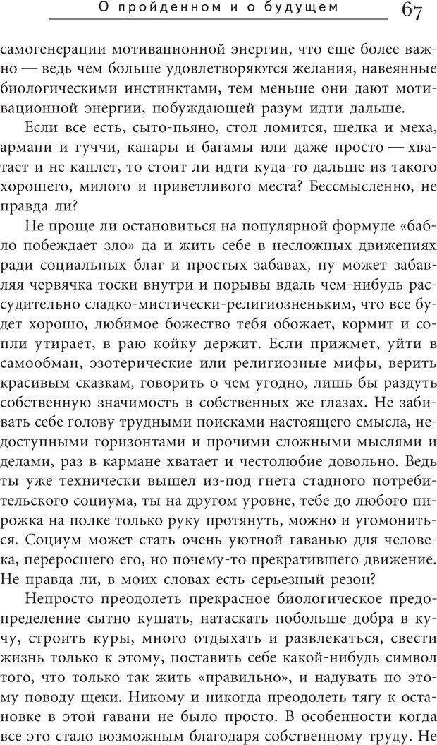 PDF. Искусство. Ступень 5.3. Верищагин Д. С. Страница 66. Читать онлайн