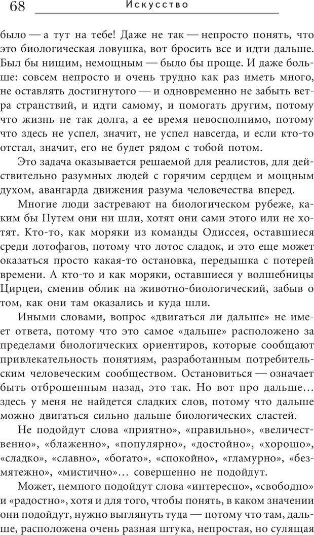 PDF. Искусство. Ступень 5.3. Верищагин Д. С. Страница 67. Читать онлайн