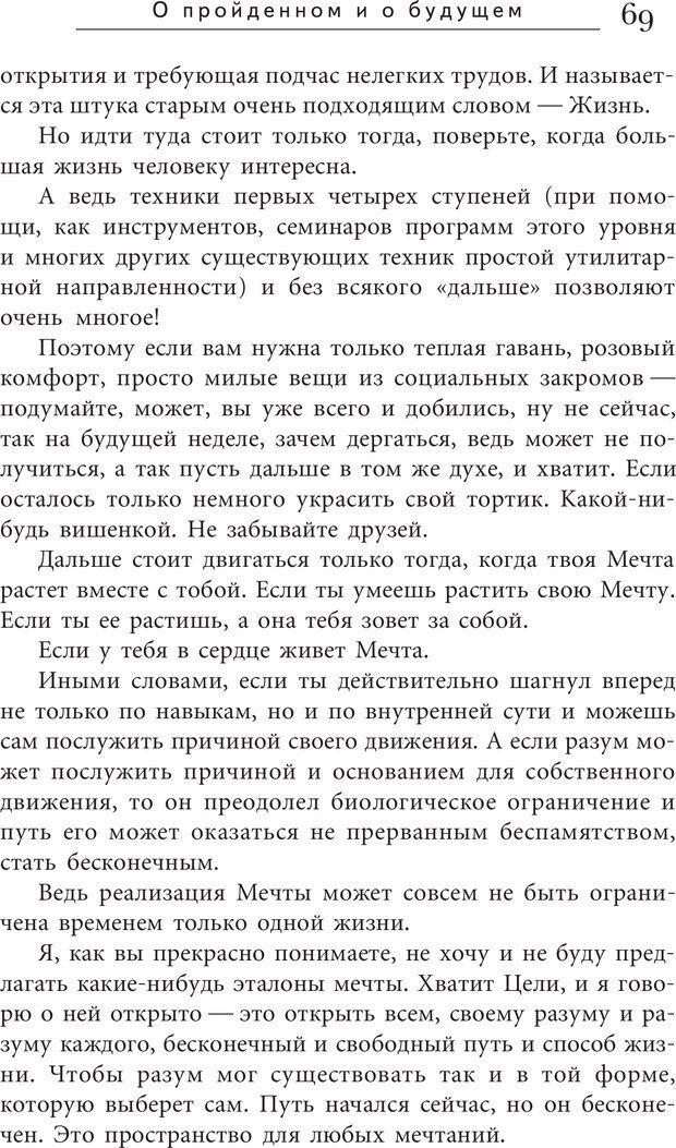 PDF. Искусство. Ступень 5.3. Верищагин Д. С. Страница 68. Читать онлайн