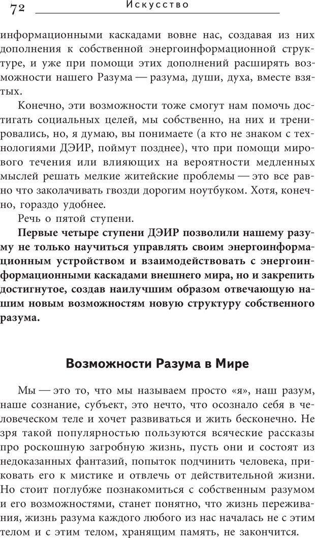 PDF. Искусство. Ступень 5.3. Верищагин Д. С. Страница 71. Читать онлайн