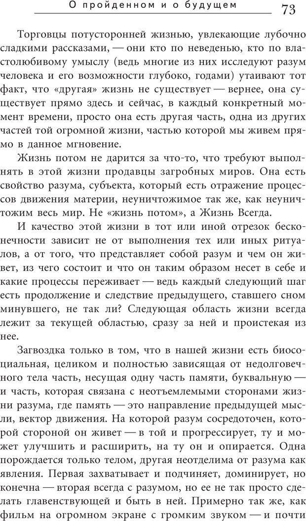 PDF. Искусство. Ступень 5.3. Верищагин Д. С. Страница 72. Читать онлайн