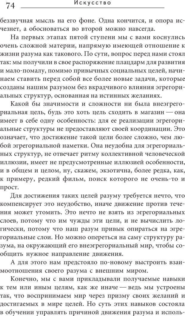 PDF. Искусство. Ступень 5.3. Верищагин Д. С. Страница 73. Читать онлайн