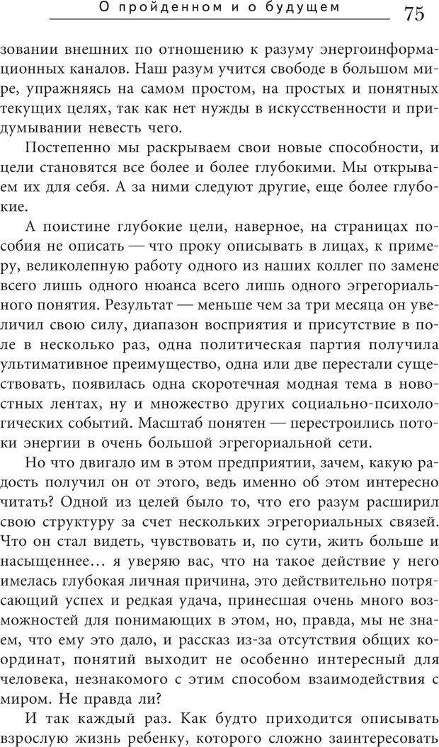 PDF. Искусство. Ступень 5.3. Верищагин Д. С. Страница 74. Читать онлайн