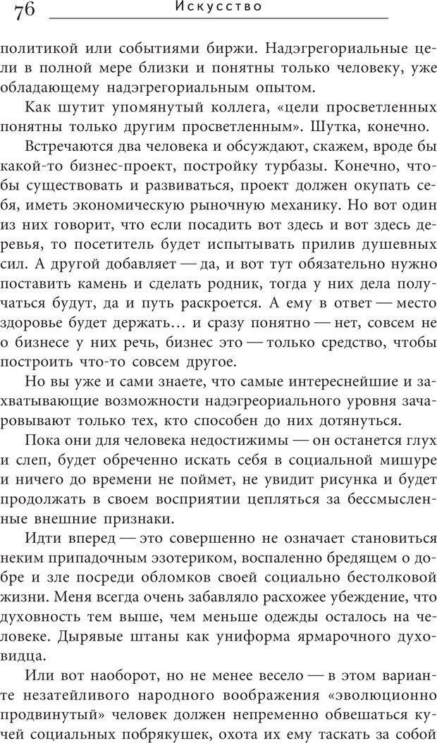 PDF. Искусство. Ступень 5.3. Верищагин Д. С. Страница 75. Читать онлайн