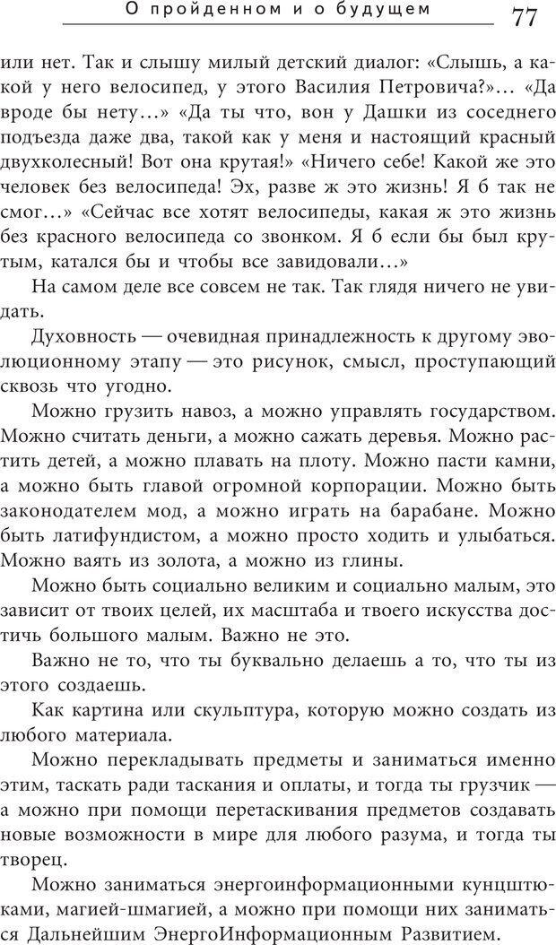 PDF. Искусство. Ступень 5.3. Верищагин Д. С. Страница 76. Читать онлайн
