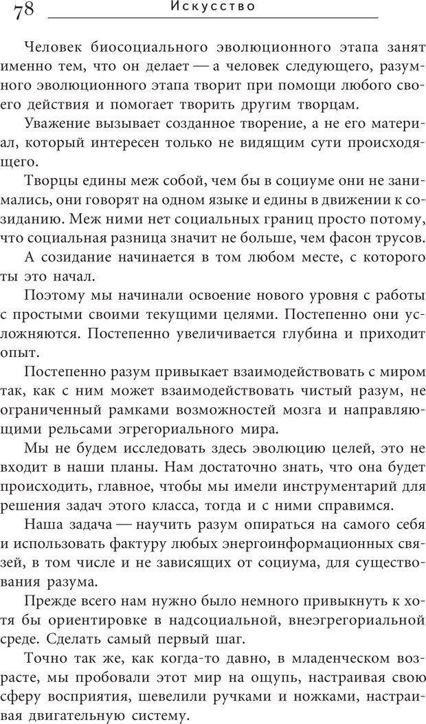 PDF. Искусство. Ступень 5.3. Верищагин Д. С. Страница 77. Читать онлайн