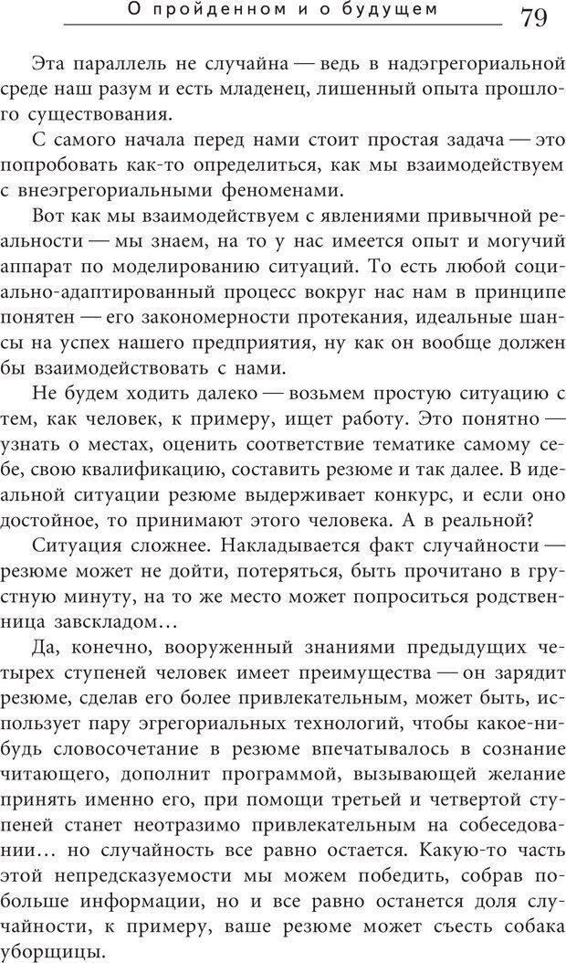 PDF. Искусство. Ступень 5.3. Верищагин Д. С. Страница 78. Читать онлайн