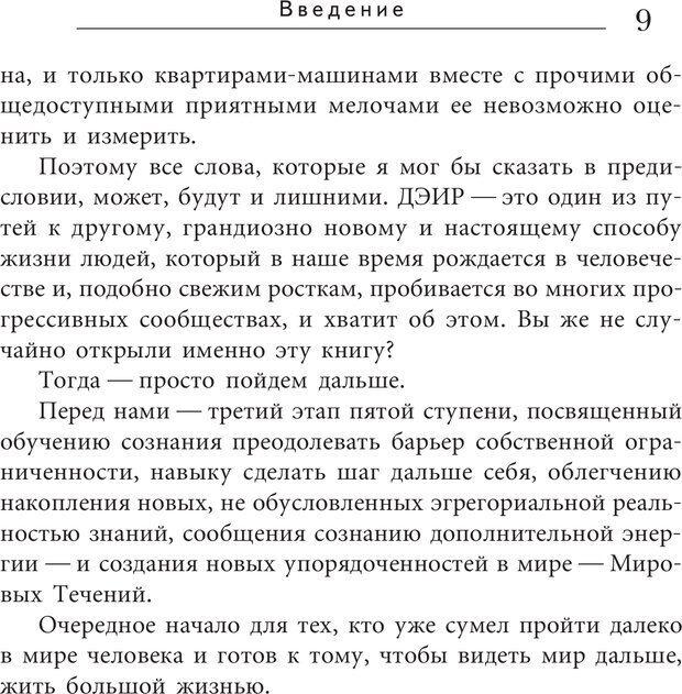 PDF. Искусство. Ступень 5.3. Верищагин Д. С. Страница 8. Читать онлайн