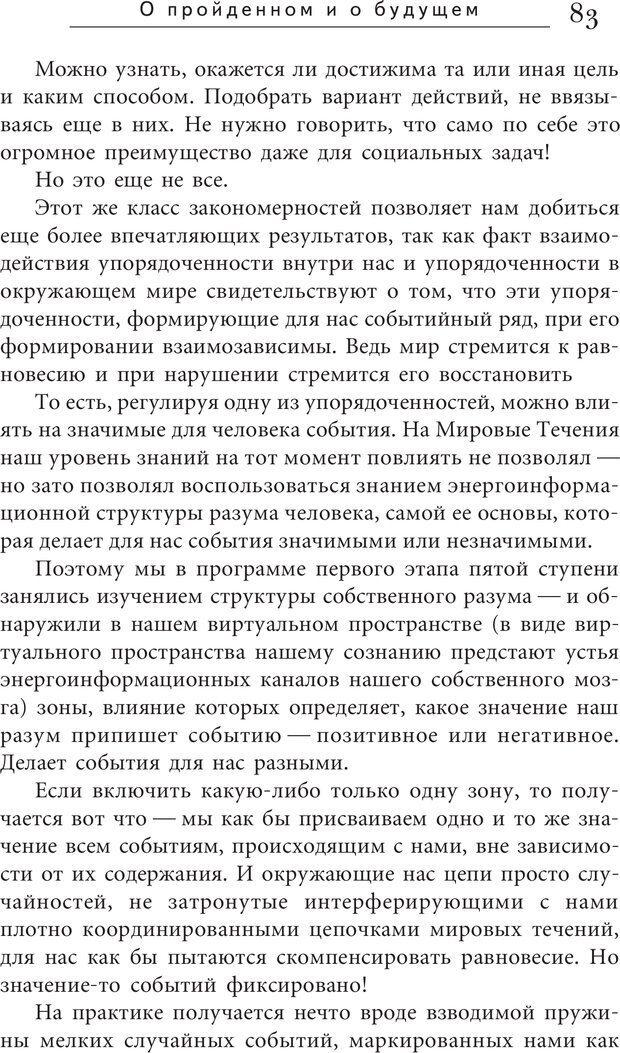 PDF. Искусство. Ступень 5.3. Верищагин Д. С. Страница 82. Читать онлайн