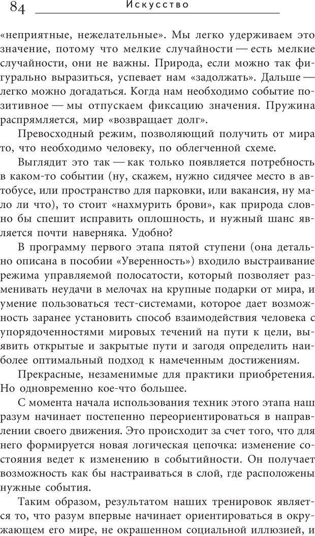 PDF. Искусство. Ступень 5.3. Верищагин Д. С. Страница 83. Читать онлайн
