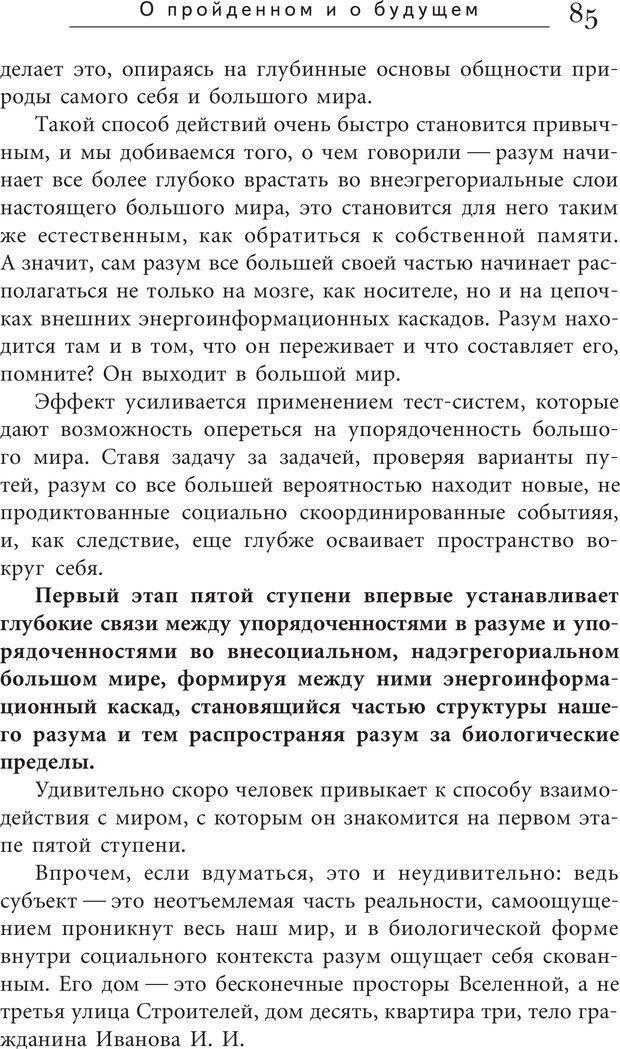 PDF. Искусство. Ступень 5.3. Верищагин Д. С. Страница 84. Читать онлайн