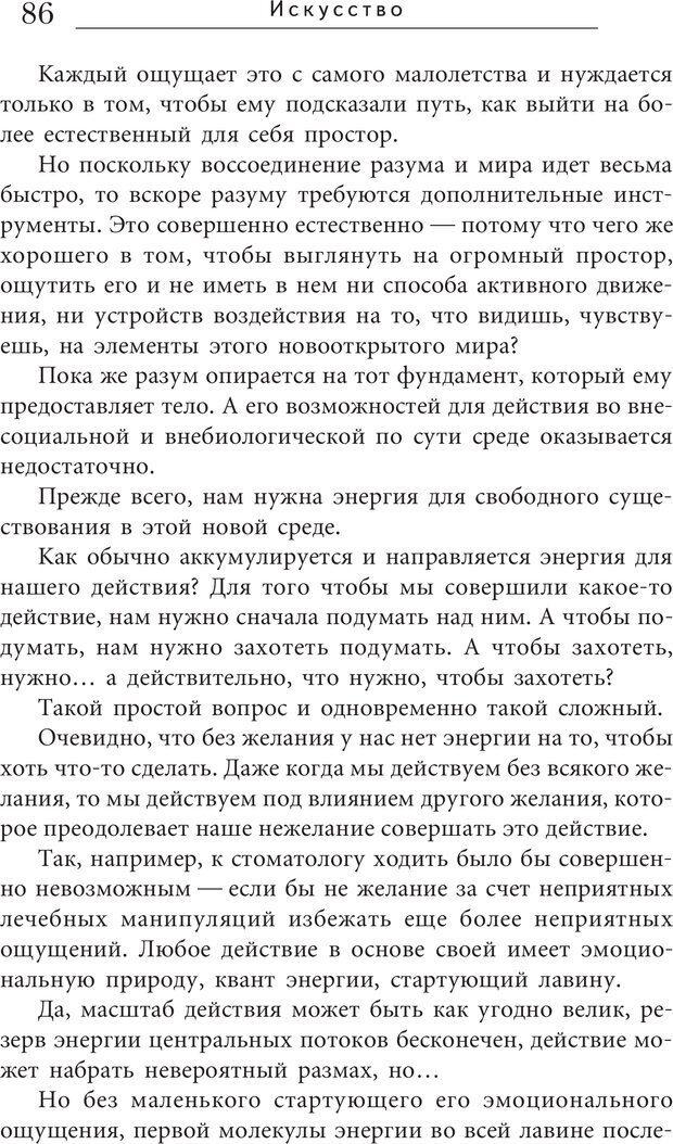 PDF. Искусство. Ступень 5.3. Верищагин Д. С. Страница 85. Читать онлайн