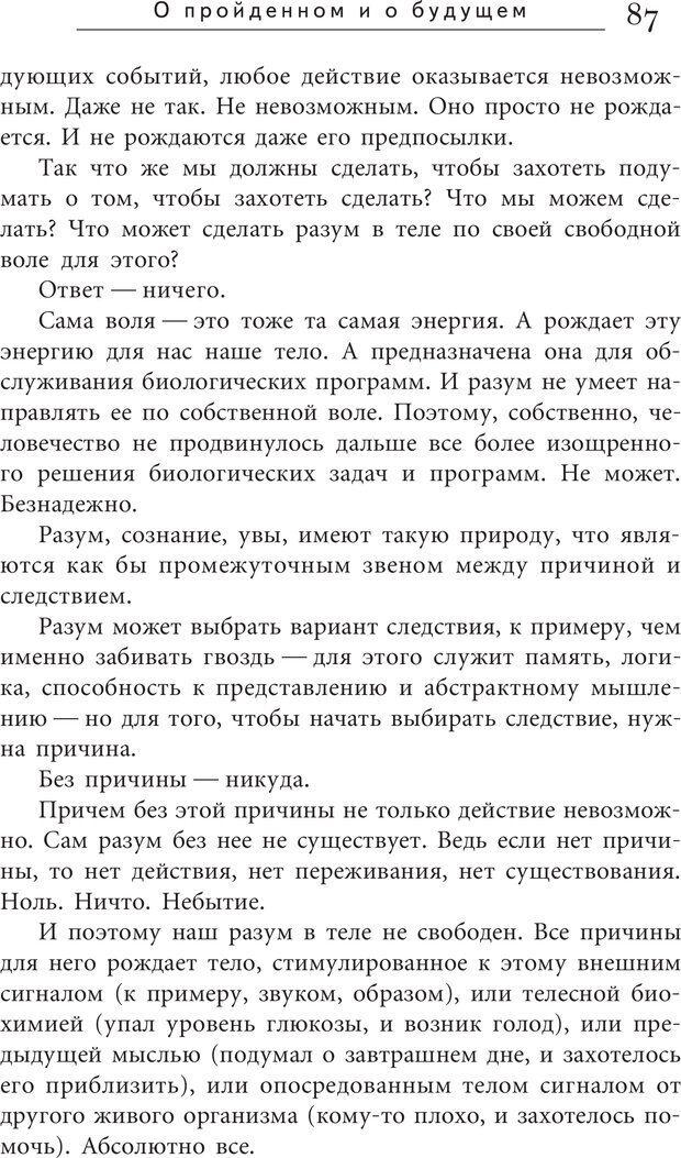 PDF. Искусство. Ступень 5.3. Верищагин Д. С. Страница 86. Читать онлайн