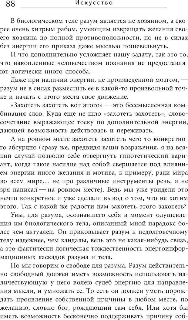 PDF. Искусство. Ступень 5.3. Верищагин Д. С. Страница 87. Читать онлайн