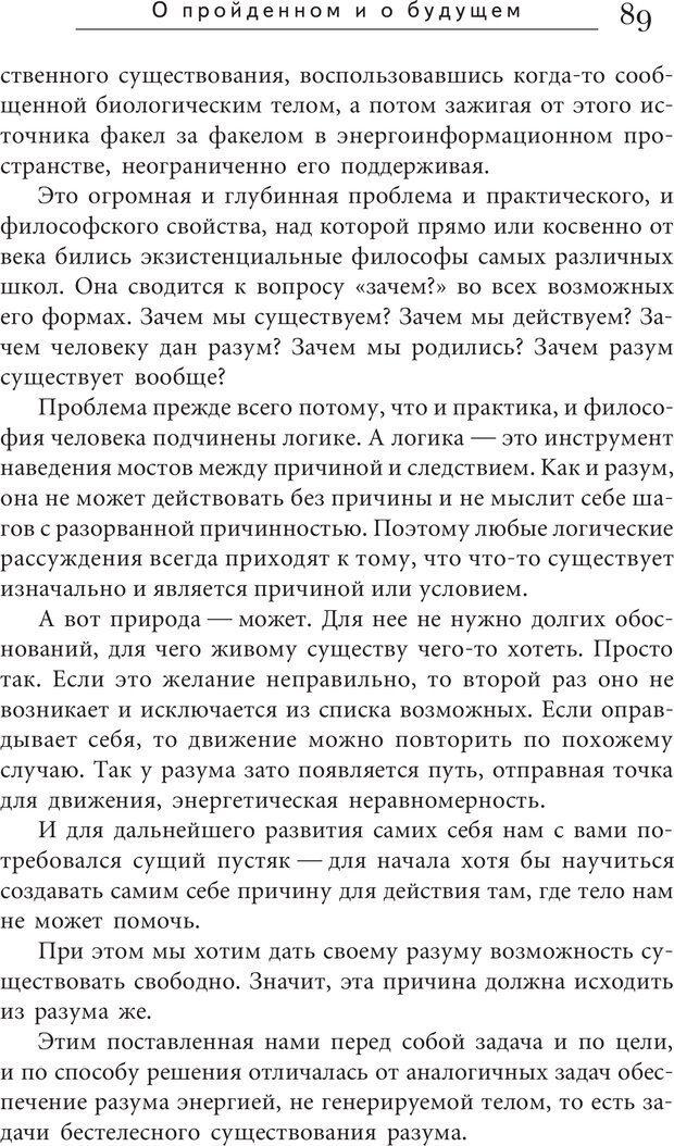 PDF. Искусство. Ступень 5.3. Верищагин Д. С. Страница 88. Читать онлайн