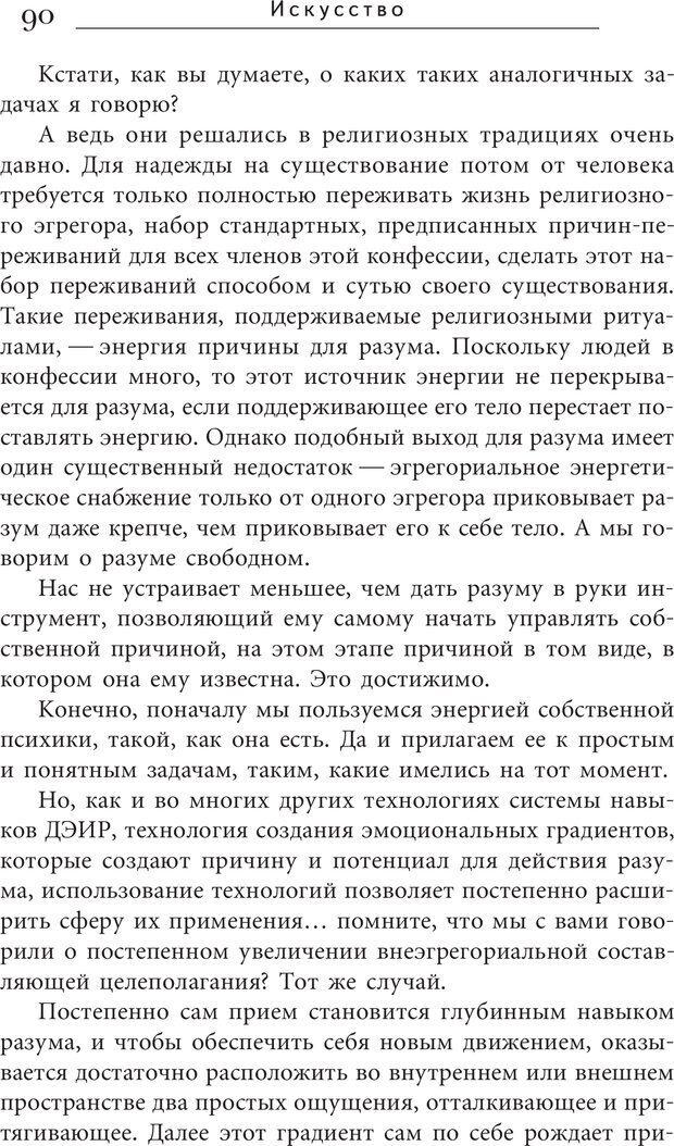 PDF. Искусство. Ступень 5.3. Верищагин Д. С. Страница 89. Читать онлайн