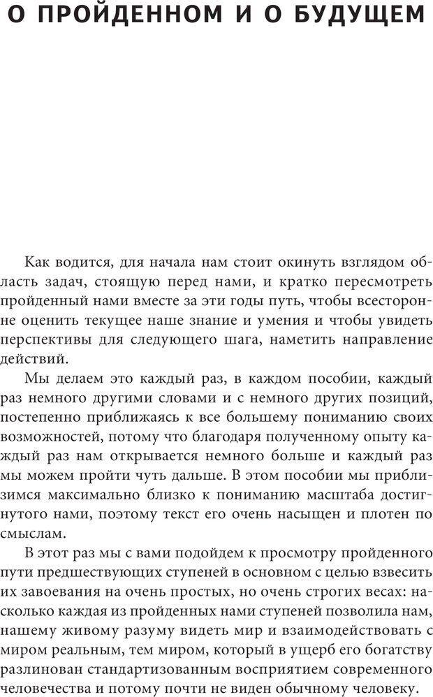PDF. Искусство. Ступень 5.3. Верищагин Д. С. Страница 9. Читать онлайн