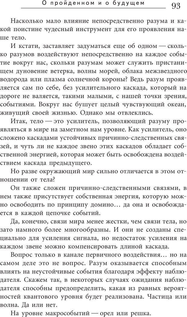 PDF. Искусство. Ступень 5.3. Верищагин Д. С. Страница 92. Читать онлайн