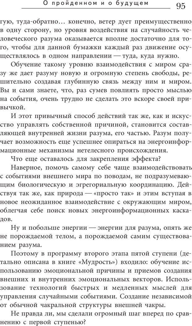 PDF. Искусство. Ступень 5.3. Верищагин Д. С. Страница 94. Читать онлайн