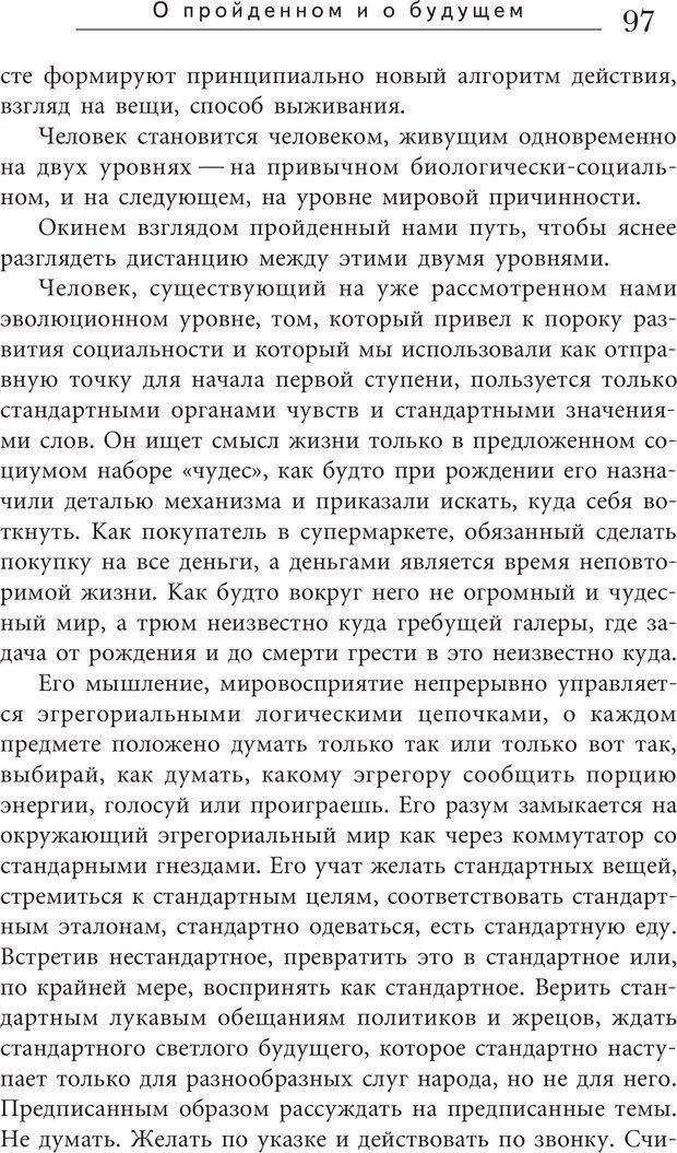 PDF. Искусство. Ступень 5.3. Верищагин Д. С. Страница 96. Читать онлайн