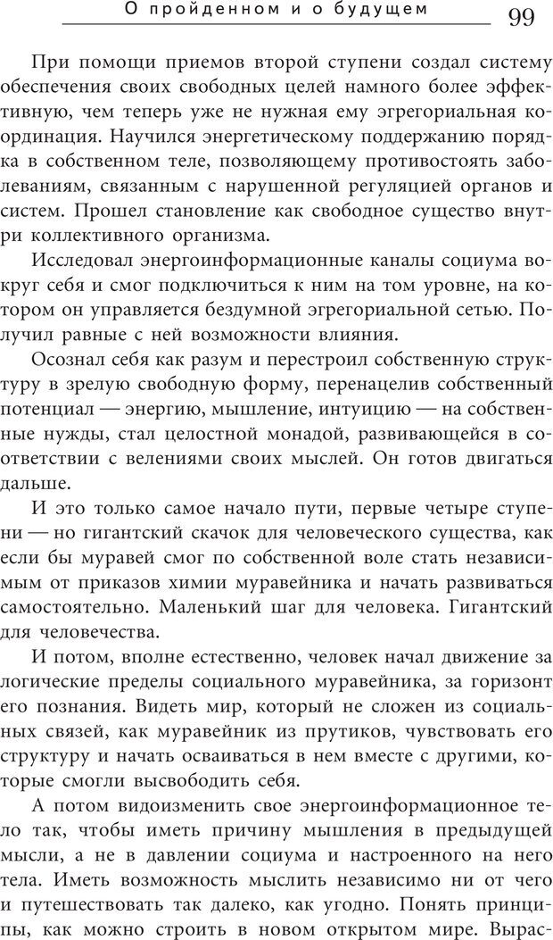 PDF. Искусство. Ступень 5.3. Верищагин Д. С. Страница 98. Читать онлайн