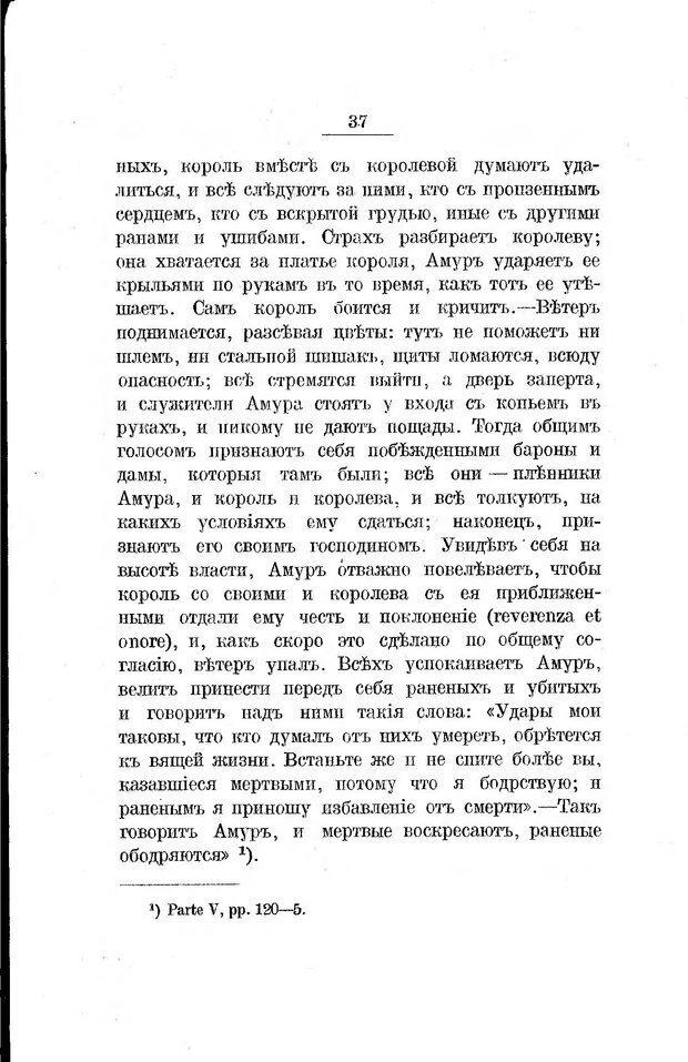 DJVU. Женщина и старинные теории любви. Веселовский А. Н. Страница 37. Читать онлайн