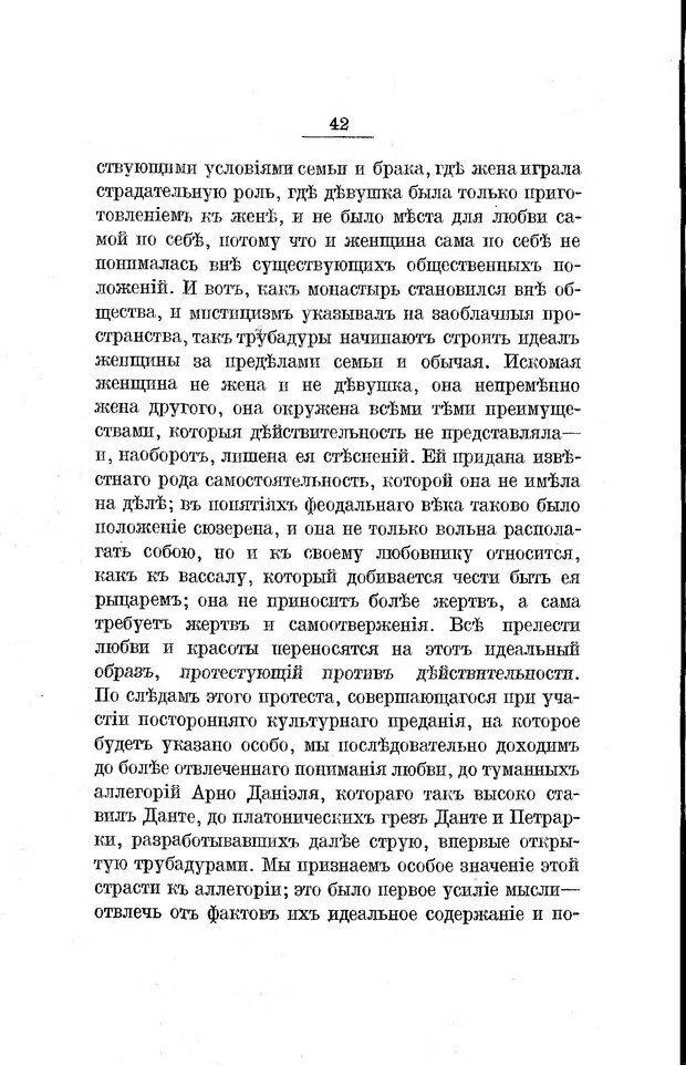 DJVU. Женщина и старинные теории любви. Веселовский А. Н. Страница 42. Читать онлайн