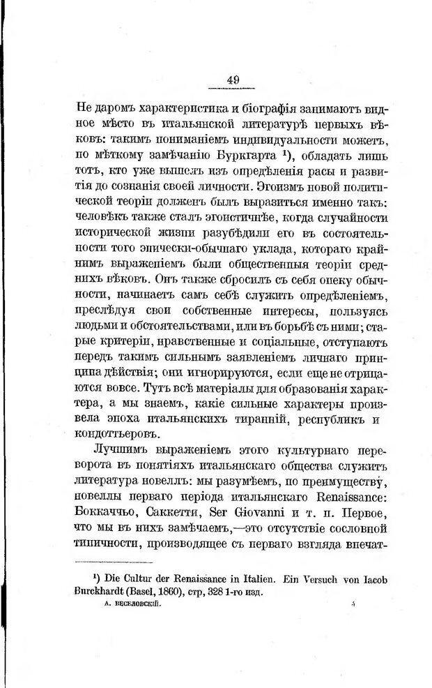 DJVU. Женщина и старинные теории любви. Веселовский А. Н. Страница 49. Читать онлайн