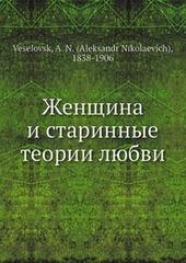 Женщина и старинные теории любви, Веселовский Александр