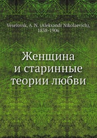 """Обложка книги """"Женщина и старинные теории любви"""""""