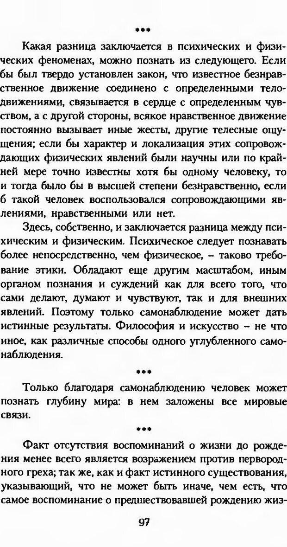 DJVU. Последние слова. Вайнингер О. Страница 102. Читать онлайн