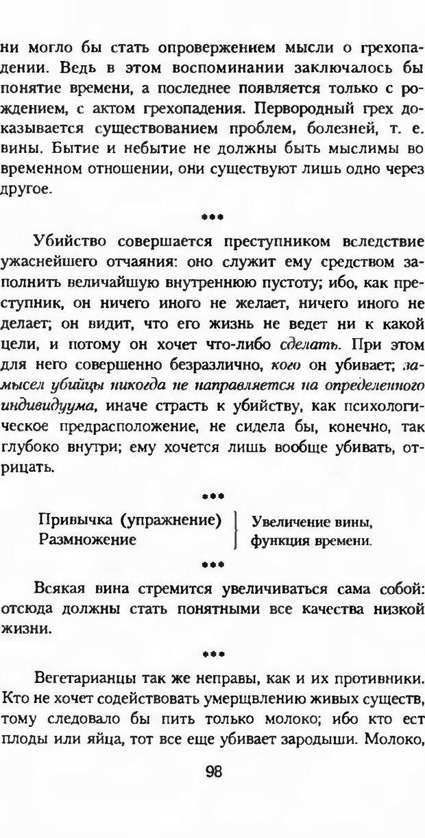 DJVU. Последние слова. Вайнингер О. Страница 103. Читать онлайн