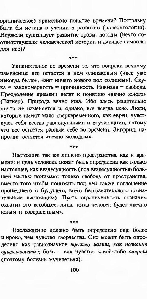 DJVU. Последние слова. Вайнингер О. Страница 105. Читать онлайн