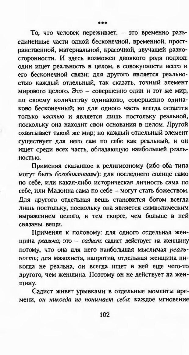 DJVU. Последние слова. Вайнингер О. Страница 107. Читать онлайн