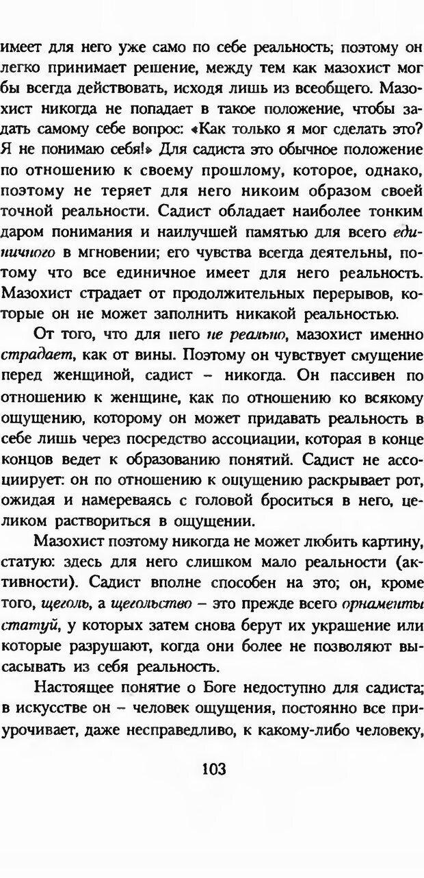 DJVU. Последние слова. Вайнингер О. Страница 108. Читать онлайн