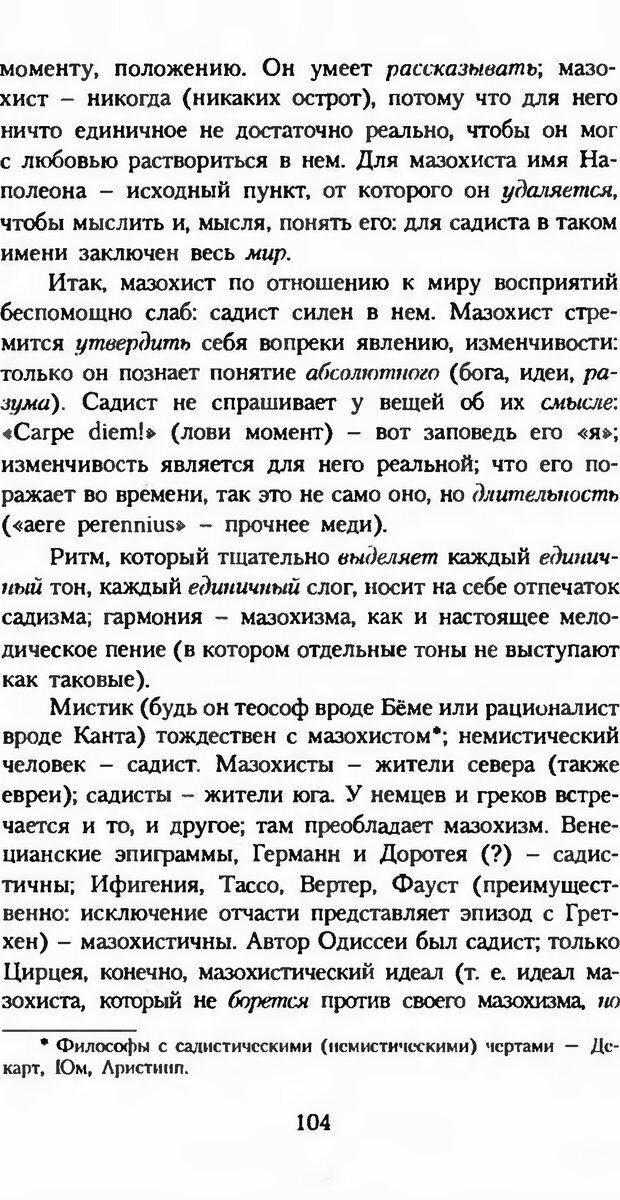 DJVU. Последние слова. Вайнингер О. Страница 109. Читать онлайн