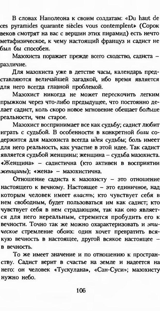 DJVU. Последние слова. Вайнингер О. Страница 111. Читать онлайн