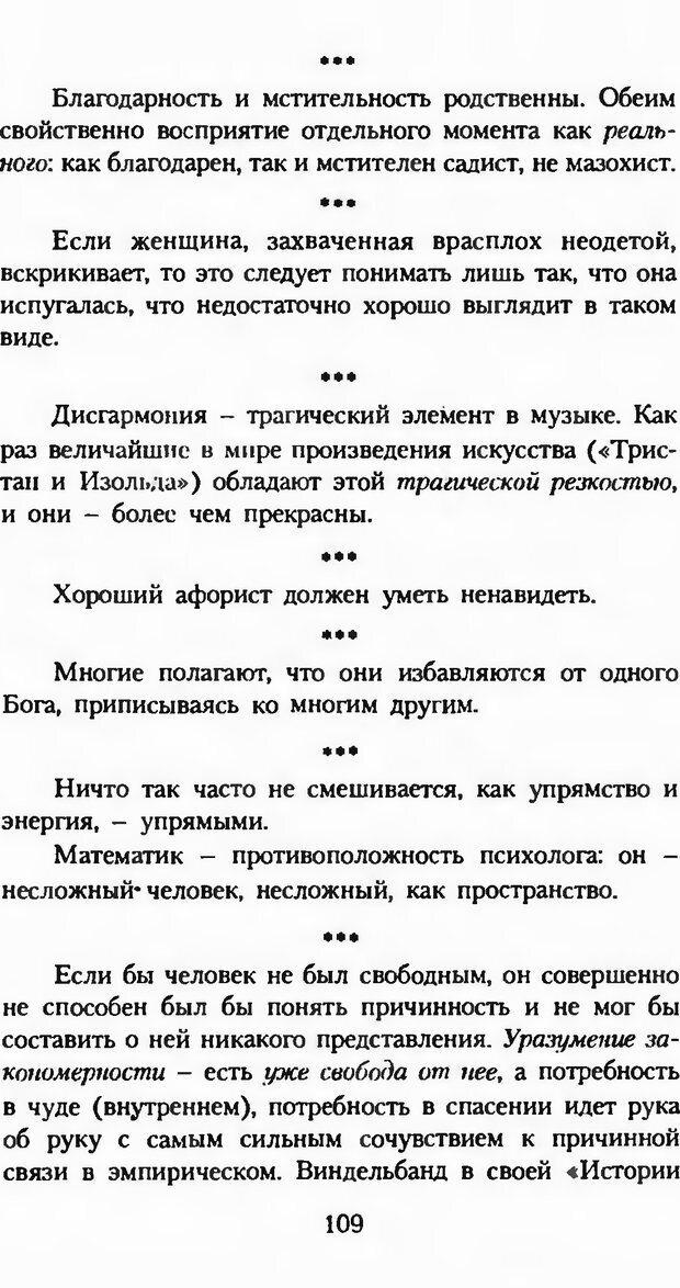 DJVU. Последние слова. Вайнингер О. Страница 114. Читать онлайн