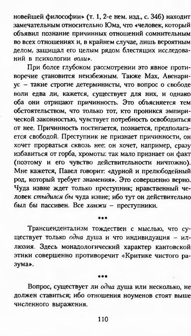 DJVU. Последние слова. Вайнингер О. Страница 115. Читать онлайн