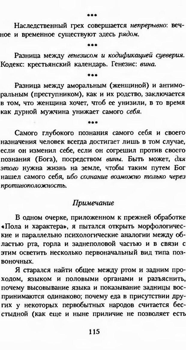 DJVU. Последние слова. Вайнингер О. Страница 120. Читать онлайн