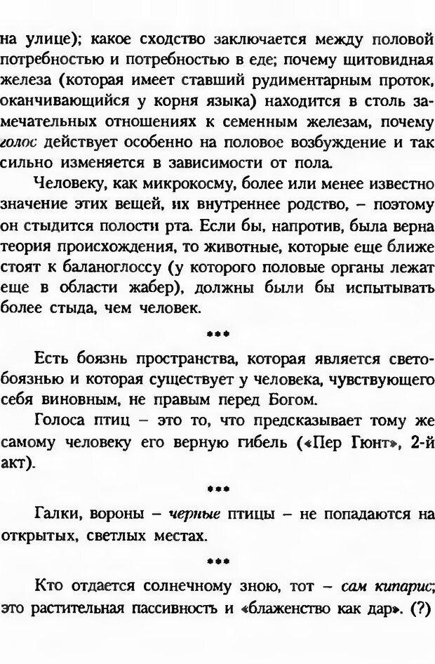 DJVU. Последние слова. Вайнингер О. Страница 121. Читать онлайн