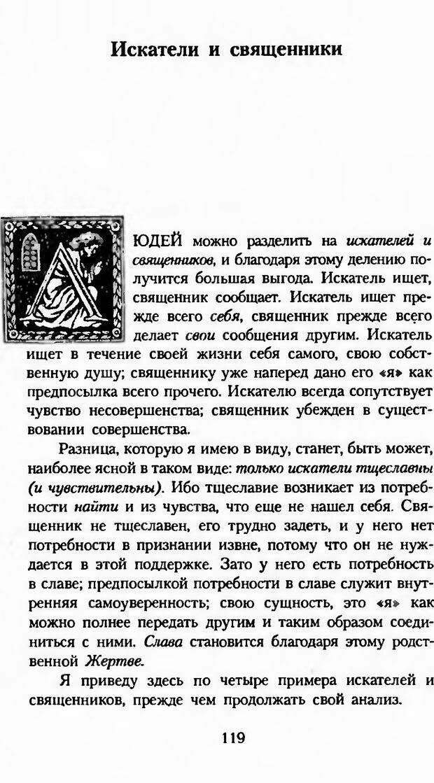 DJVU. Последние слова. Вайнингер О. Страница 124. Читать онлайн