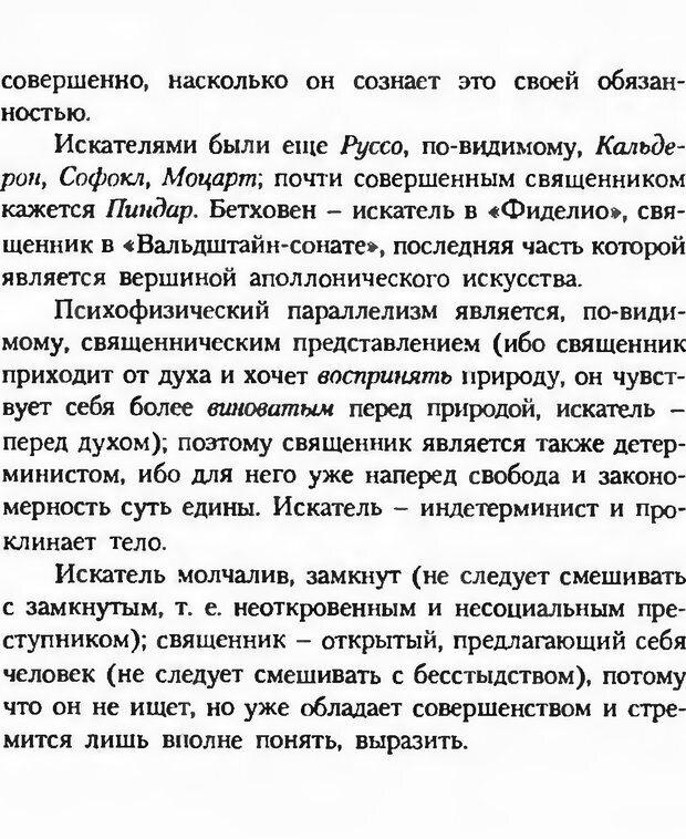 DJVU. Последние слова. Вайнингер О. Страница 127. Читать онлайн