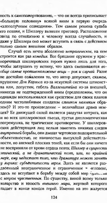DJVU. Последние слова. Вайнингер О. Страница 129. Читать онлайн