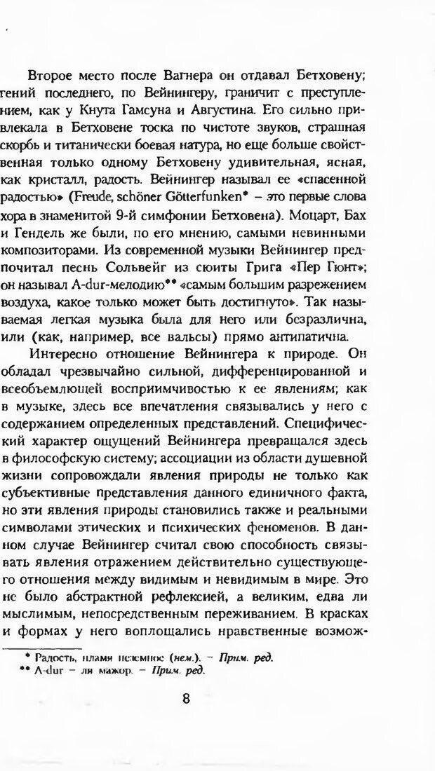 DJVU. Последние слова. Вайнингер О. Страница 13. Читать онлайн
