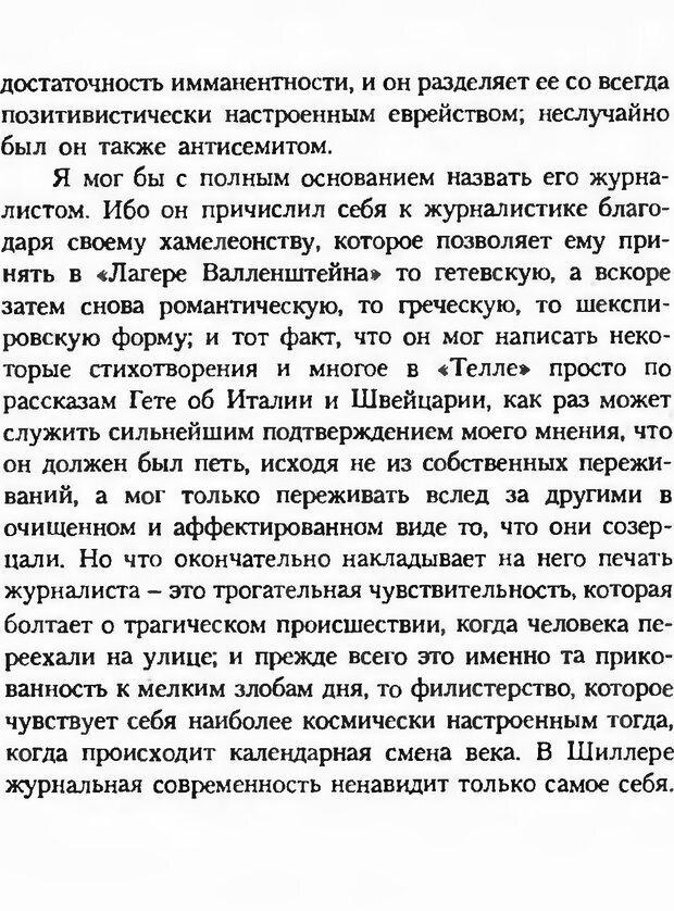 DJVU. Последние слова. Вайнингер О. Страница 132. Читать онлайн