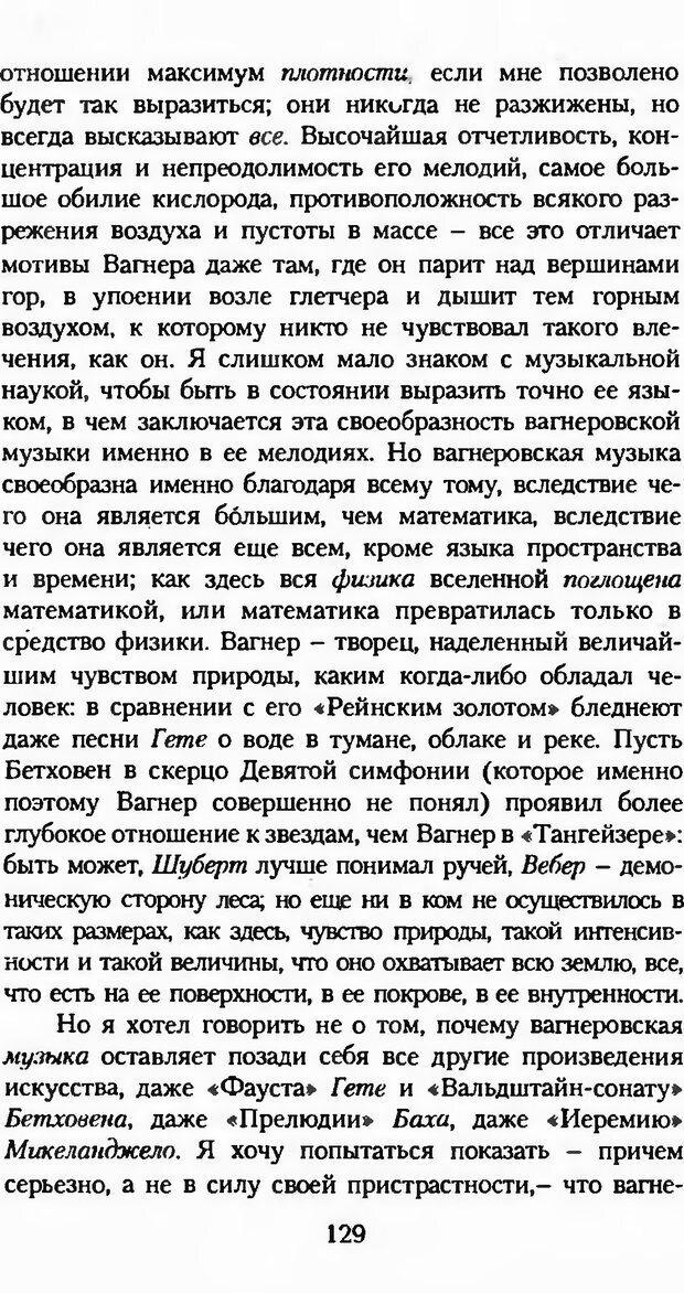 DJVU. Последние слова. Вайнингер О. Страница 134. Читать онлайн