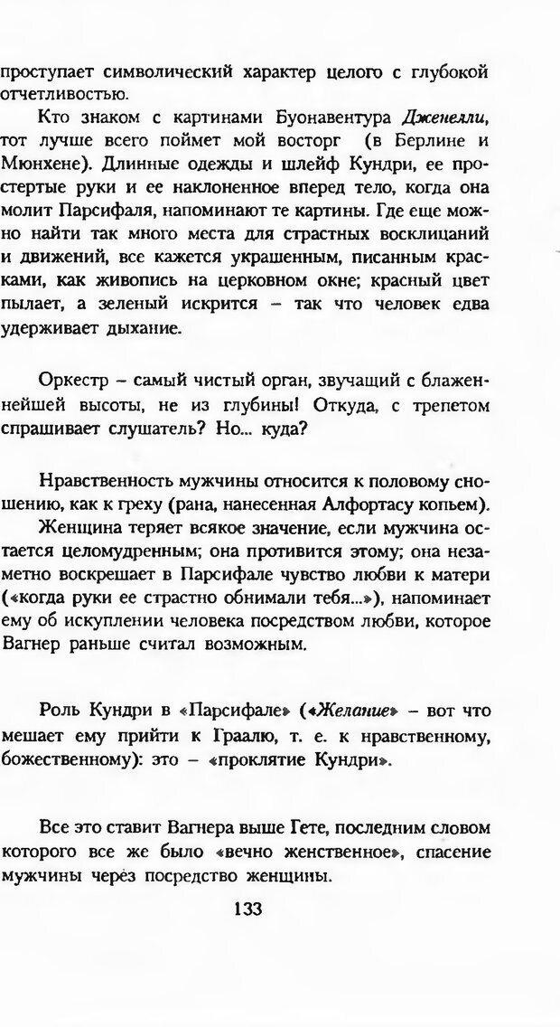 DJVU. Последние слова. Вайнингер О. Страница 138. Читать онлайн