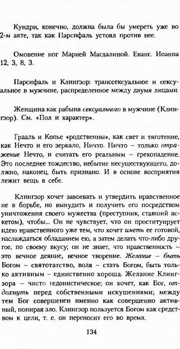 DJVU. Последние слова. Вайнингер О. Страница 139. Читать онлайн