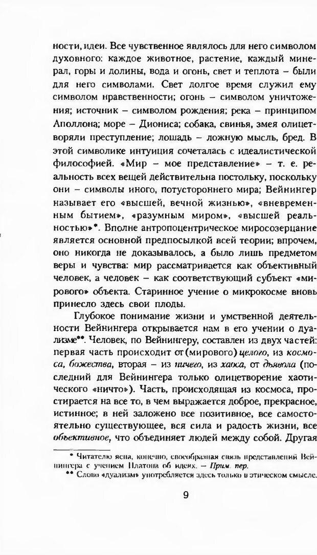 DJVU. Последние слова. Вайнингер О. Страница 14. Читать онлайн